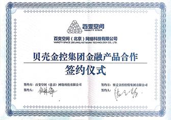 贝壳金控集团金融产品合作签约仪式